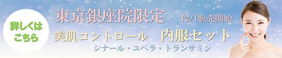 銀座院限定☆美白内服セット