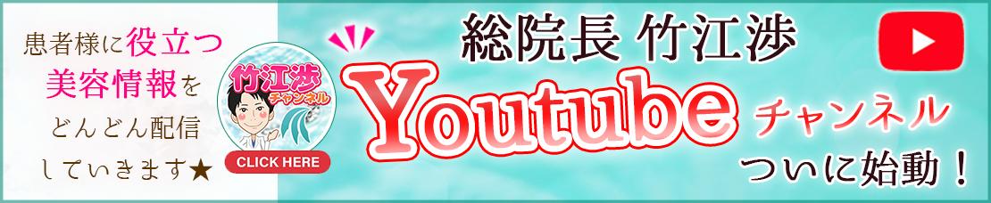 総院長 竹江渉 YouTubeチャンネル